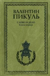 Слово и дело в 2х томах